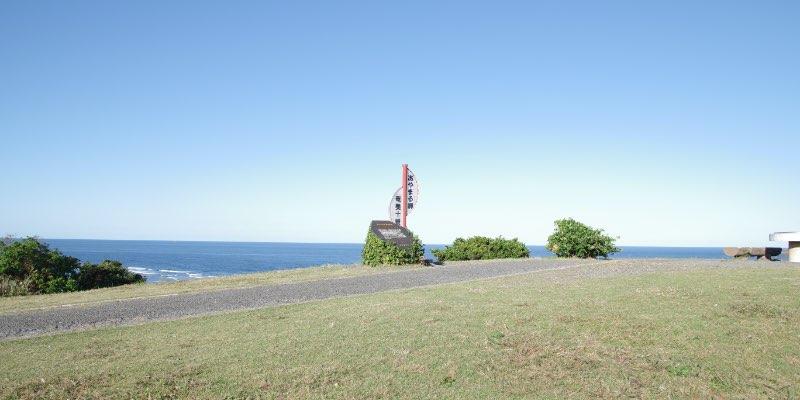 「家族でもカップルでも楽しめる海岸!奄美大島のあやまる岬は老若男女おすすめの海岸!」のアイキャッチ画像